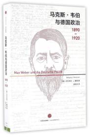 SH 马克斯·韦伯与德国政治:1890—1920