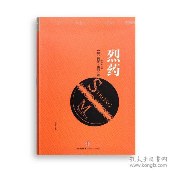9787508664552阿瑟·黑利商业小说系列:烈药(罗辑思维定制)