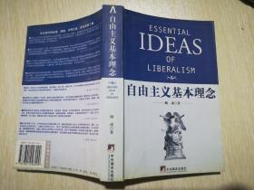 自由主义基本理念