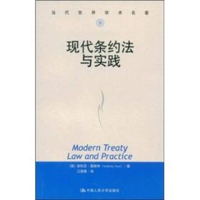现代条约法与实践 专著 (英)安托尼·奥斯特(Anthony Aust)著 江国青译 xian dai tia