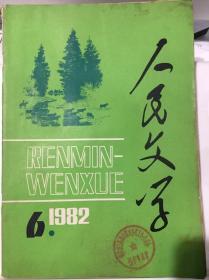 人民文学 1982-6