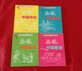 【特价】连环画《中国俗语》《中国神话》《中国童话》《中国仙话》【正版全新】四本合售