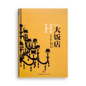 9787508665054大饭店/阿瑟·黑利商业小说系列·罗辑思维定制
