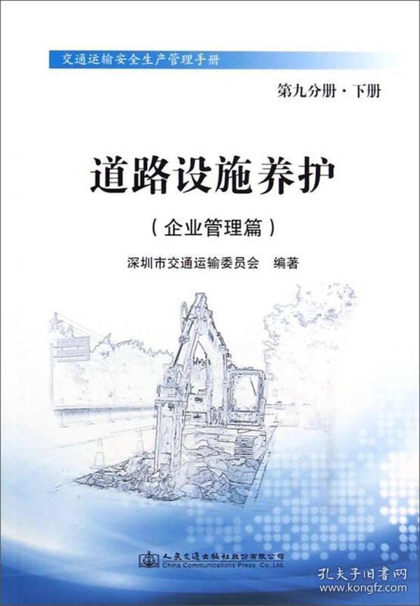 交通运输安全生产管理手册·道路设施养护:企业管理篇(第九分册·下册)