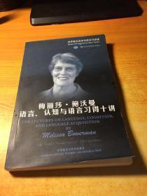 梅丽莎 鲍沃曼 语言认知与语言习得十讲(英文 无光盘)
