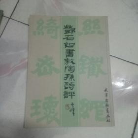 邓石如书敖陶孙诗评【2005二版二印】