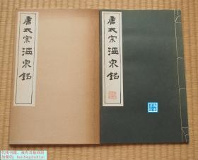 【唐太宗温泉铭】珂罗版线装1函1册全 清雅堂1966年