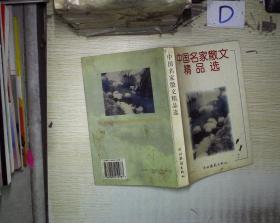中国名家散文精品选. 。、