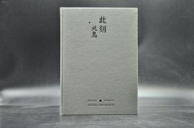 北岛·签名钤印·巴黎个展画册·《此刻》·限量100册·此为077号