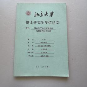 北京大学博士研究生学位论文:蛋白分子核心识别元件的制备与分析应用