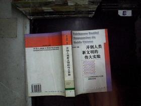 开创人类新文明的伟大实验:二十世纪社会主义发展的历史经验....