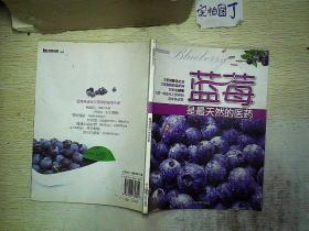 蓝莓是最天然的医药.