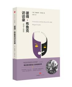 SH 彼得·布鲁克访谈录:1970-2000