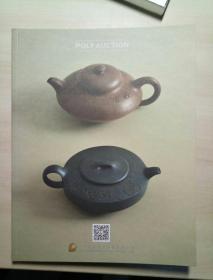 2013北京保利秋季拍卖会:一丈房海外淘砂