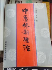 中医外科理治  94年初版