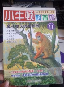 小牛顿科普馆:鼻孔朝天的金丝猴11