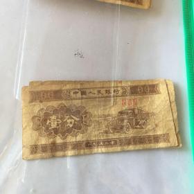 纸分币一分 433