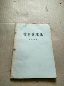 档案管理法