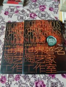 世界著名陶艺家工作室:美洲卷 (1-2,两册)