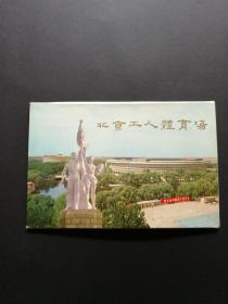 明信片-北京工人体育场(内16张全)