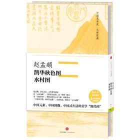 9787508666976赵孟頫鹊华秋色图水村图-中国美术史.大师原典