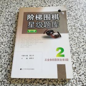 阶梯围棋星级题库:从业余初段到业余3段【第二版】