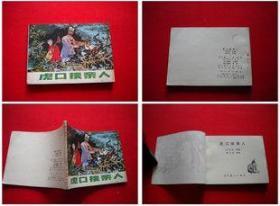 《虎口接亲人》,辽美1983.9一版一印36万册,6123号,连环画