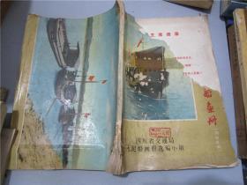 水泥船画册(封面破损)