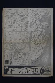 侵华史料《 支那事变战况要图》1937年9月13日 都新闻报纸 剪报一张 共四图 8月25日支那船航行切断 9月5日全支那海船航行切断 北支事变以及支那事变 上海吴淞附近要图 南京市街图
