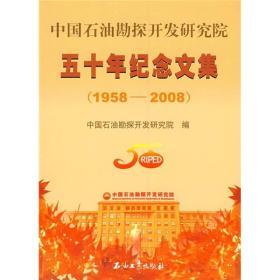 中国石油勘探开发研究院五十年纪念文集