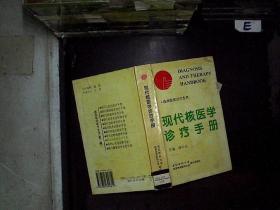 现代核医学诊疗手册