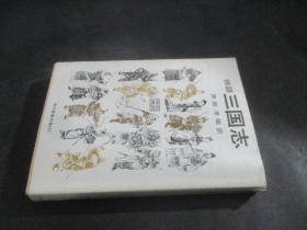 物语三国志 (日文原版)