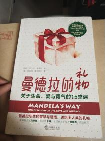 曼德拉的礼物(32开品好近全新)