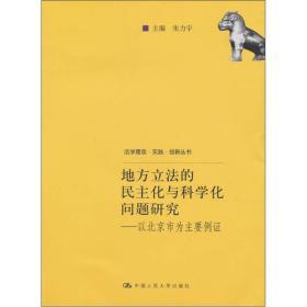 地方立法的民主化与科学化问题研究 专著 以北京市为主要例证 朱力宇主编