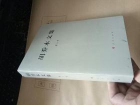 胡乔木文集(第2卷)