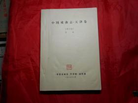 中国戏曲志。天津卷 (第六卷  传记)  打字油印本,236页