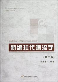 新编现代物流学(第3版)