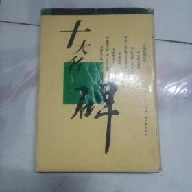 十大名帖(16开精装 江苏广陵古籍刻印社)1996一版一印4000册