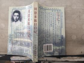 周恩来旅日日记(影印本)