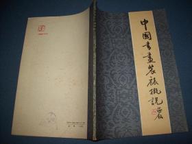 中国书画装裱概说-16开