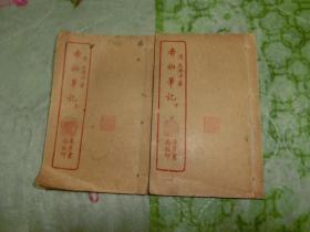 香祖笔记 上下全 共两册 E1