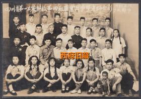1953年,四川省第一工农干校毕业师生合影老照片