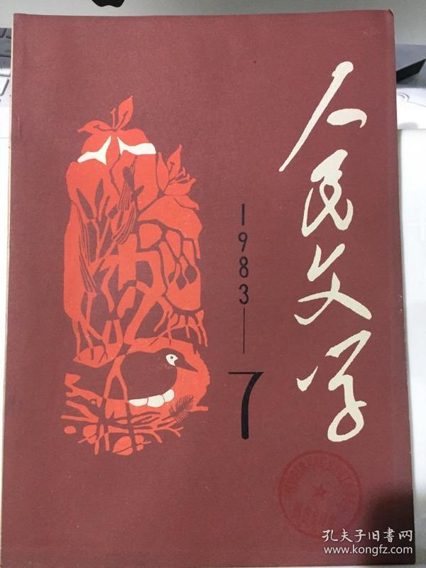 人民文学 1983-7