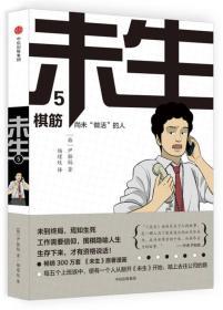 """未生:尚未""""做活""""的人.5.棋筋"""