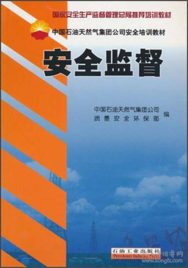 国家安全生产监督管理总局推荐培训教材·中国石油天然气集团公司安