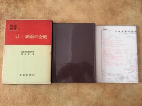 【战史丛书 16】日本1968年一版一印《一号作战 2  湖南的会战》硬精装一厚册全,另附折叠图表十三张