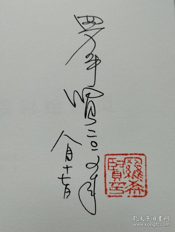 中国著名民俗画、连环画家罗希贤签名钤印精装本《罗希贤连环画彩绘选页》