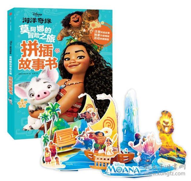 9787508669670海洋奇缘-莫阿娜的冒险之旅拼插故事书