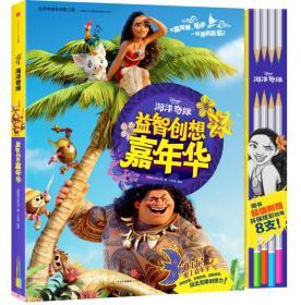 9787508669731海洋奇缘-益智创想嘉年华-随书超值附赠环保炫彩铅笔8支!