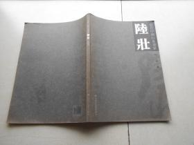 当代中国山水画家 陆壮作品集(签名赠送本)